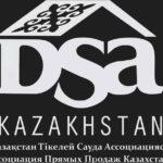 DSA Kazakhstan LOGO  white footer