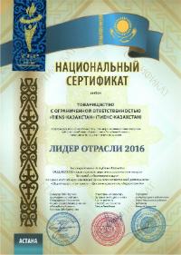 Национальный сертификат